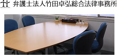 弁護士法人竹田卓弘総合法律事務所